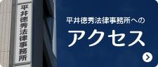 平井徳秀法律事務所へのアクセス