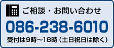 ご相談・お問い合わせ086-238-6010